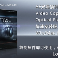 ae cc Optical Flares 镜头光晕插件